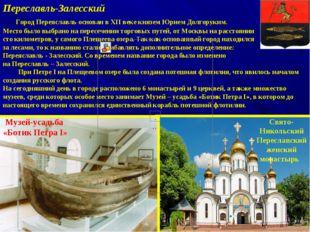 Переславль-Залесский Город Переяславль основан в XII веке князем Юрием Долгор