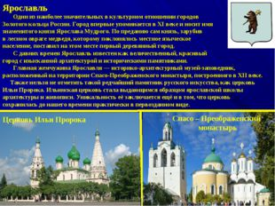 Ярославль Один из наиболее значительных в культурном отношении городов Золото