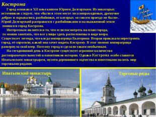 Кострома Город основан в XII веке князем Юрием Долгоруким. Из некоторых источ