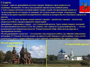 Суздаль Суздаль – один из древнейших русских городов. Впервые город появился