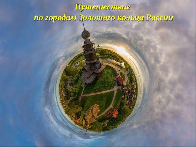 Путешествие по городам Золотого кольца России