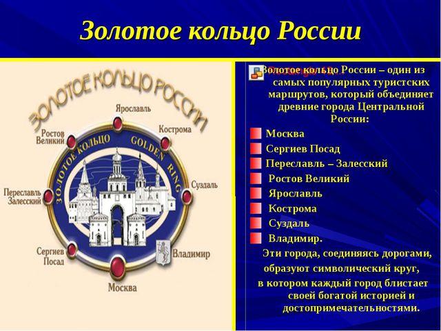 Золотое кольцо России Золотое кольцо России – один из самых популярных турист...