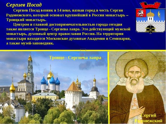 Сергиев Посад Сергиев Посад возник в 14 веке, назван город в честь Сергия Ра...