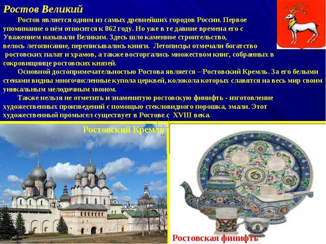 Ростов Великий Ростов является одним из самых древнейших городов России. Перв...