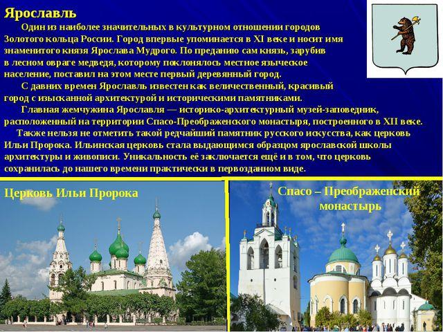 Ярославль Один из наиболее значительных в культурном отношении городов Золото...