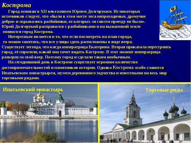 Кострома Город основан в XII веке князем Юрием Долгоруким. Из некоторых источ...