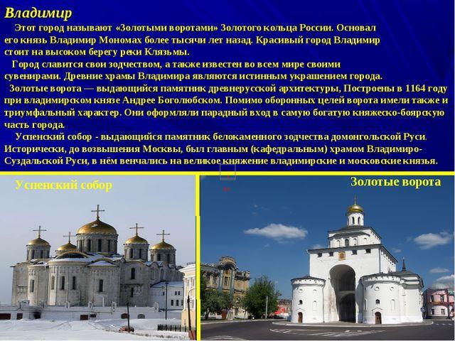 Владимир Этот город называют «Золотыми воротами» Золотого кольца России. Осно...