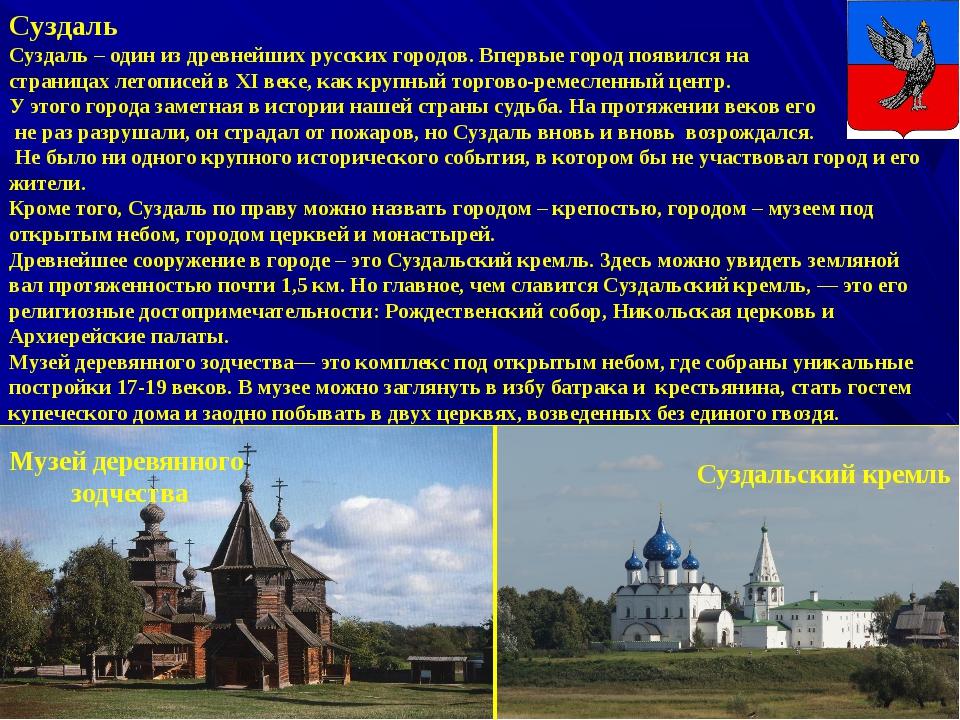 Суздаль Суздаль – один из древнейших русских городов. Впервые город появился...