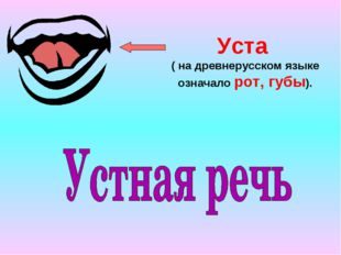Уста ( на древнерусском языке означало рот, губы).