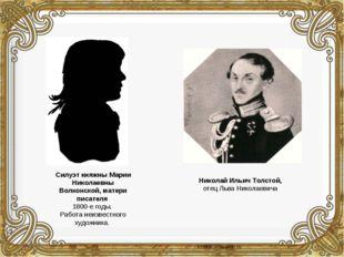 Силуэт княжны Марии Николаевны Волконской, матери писателя 1800-е годы. Работ
