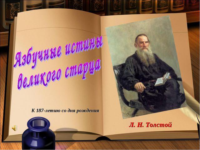К 187-летию со дня рождения Л. Н. Толстой