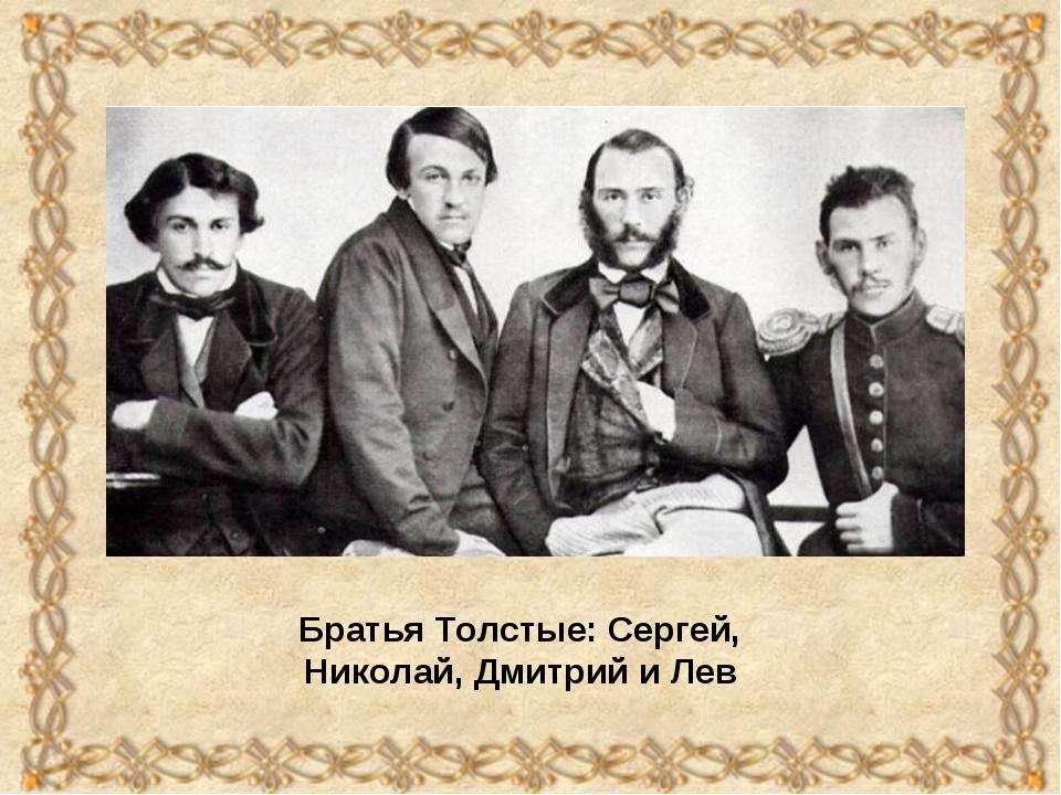Братья Толстые: Сергей, Николай, Дмитрий и Лев