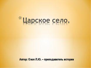 Автор: Озол Л.Ю. – преподаватель истории