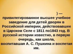 Импера́торский Царскосе́льский лице́й(с 1843 по 1917 годы—Алекса́ндровский