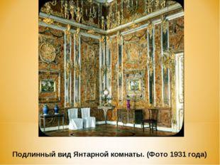 Подлинный вид Янтарной комнаты. (Фото 1931 года)