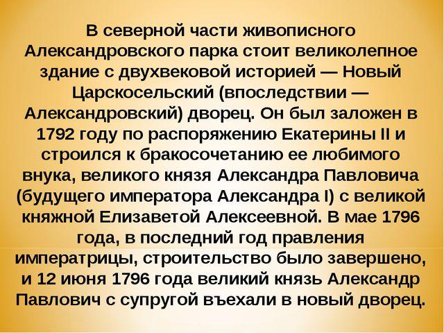 В северной части живописного Александровского парка стоит великолепное здание...