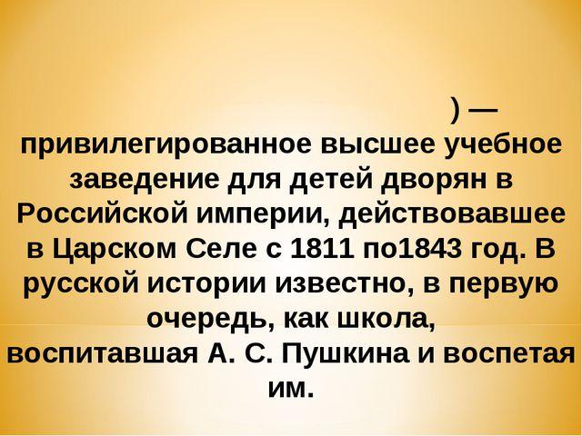 Импера́торский Царскосе́льский лице́й(с 1843 по 1917 годы—Алекса́ндровский...