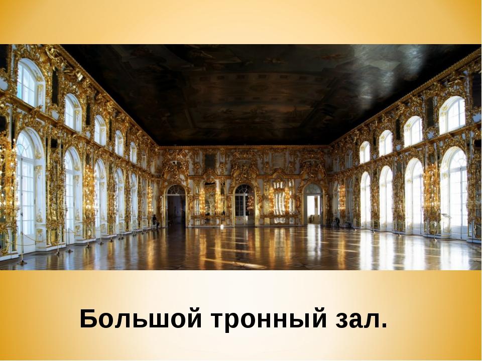 Большой тронный зал.