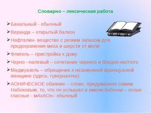 Словарно – лексическая работа Банальный - обычный Веранда – открытый балкон Н