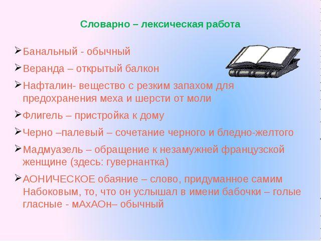 Словарно – лексическая работа Банальный - обычный Веранда – открытый балкон Н...