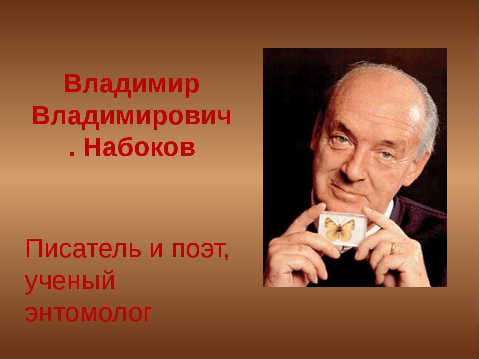 Владимир Владимирович. Набоков Писатель и поэт, ученый энтомолог