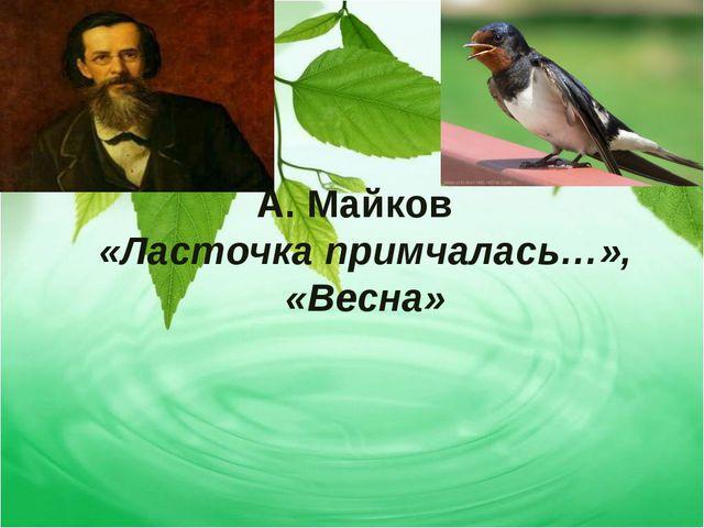 А. Майков «Ласточка примчалась…», «Весна»