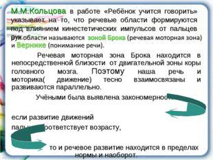 М.М.Кольцова в работе «Ребёнок учится говорить» указывает на то, что речевые