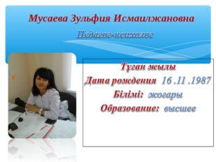 Мусаева Зульфия Исмаилжановна
