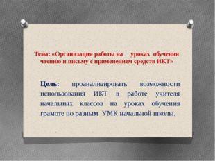 Тема: «Организация работы на уроках обучения чтению и письму с применением с