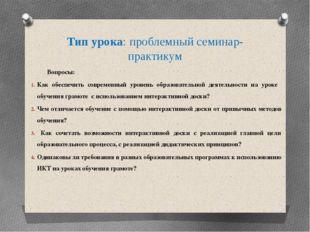 Тип урока: проблемный семинар-практикум Вопросы: Как обеспечить современный у