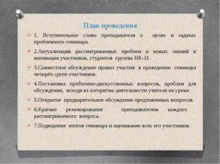План проведения 1. Вступительное слово преподавателя о целях и задачах пробле