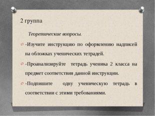 2 группа Теоретические вопросы. -Изучите инструкцию по оформлению надписей на