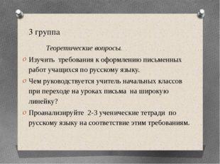 3 группа Теоретические вопросы. Изучить требования к оформлению письменных ра