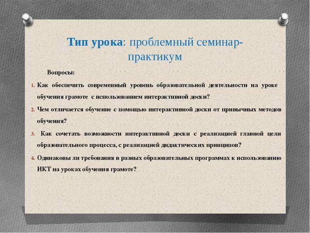 Тип урока: проблемный семинар-практикум Вопросы: Как обеспечить современный у...
