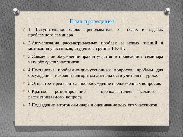 План проведения 1. Вступительное слово преподавателя о целях и задачах пробле...