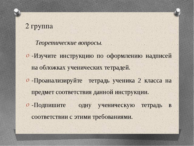 2 группа Теоретические вопросы. -Изучите инструкцию по оформлению надписей на...