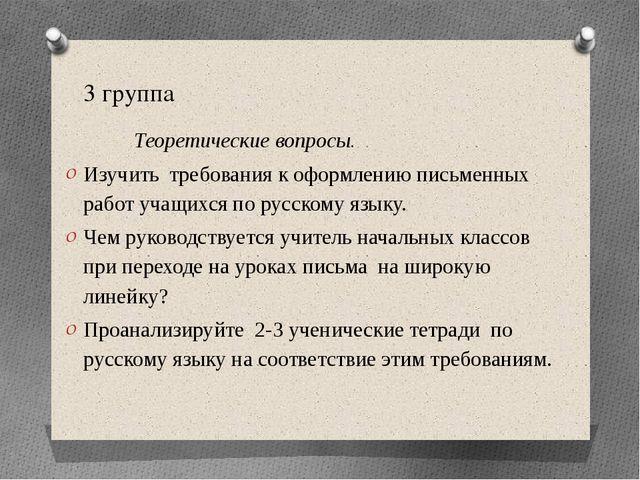3 группа Теоретические вопросы. Изучить требования к оформлению письменных ра...