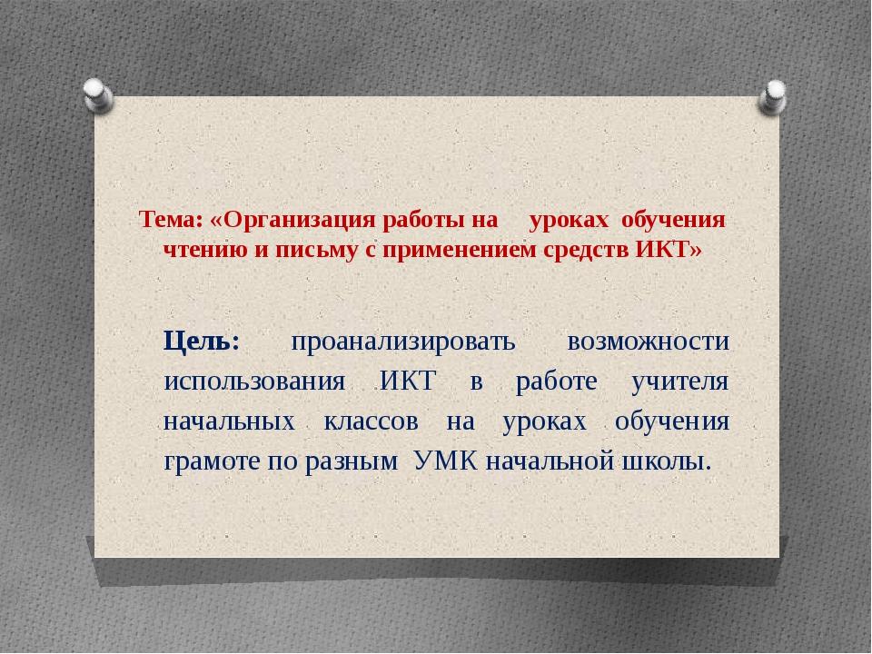 Тема: «Организация работы на уроках обучения чтению и письму с применением с...