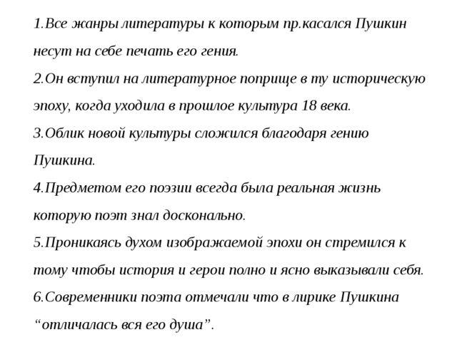 1.Все жанры литературы к которым пр.касался Пушкин несут на себе печать его г...