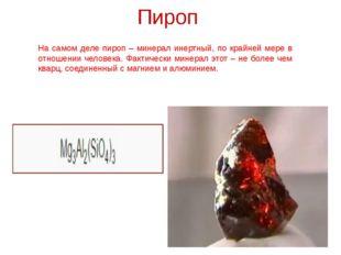 Пироп На самом деле пироп – минерал инертный, по крайней мере в отношении чел