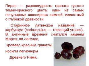 Пироп — разновидность граната густого темно-красного цвета; один из самых поп