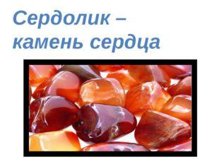 Сердолик – камень сердца