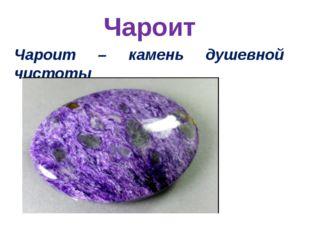 Чароит Чароит – камень душевной чистоты