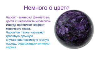Немного о цвете Чароит - минерал фиолетового цвета с шелковистым блеском. Ино