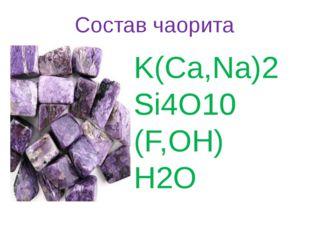 Состав чаорита K(Ca,Na)2Si4O10 (F,OH) H2O
