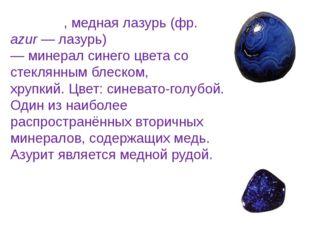 Азури́т, медная лазурь (фр. azur—лазурь)—минералсинегоцвета со стеклянны