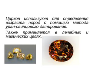 Циркон используют для определения возраста пород с помощью метода уран-свинц
