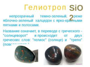 Гелиотроп непрозрачный темно-зеленый, реже яблочно-зеленый халцедон с ярко-к
