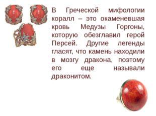 В Греческой мифологии коралл – это окаменевшая кровь Медузы Горгоны, которую