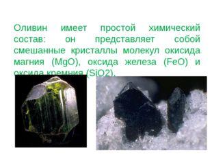 Оливин имеет простой химический состав: он представляет собой смешанные кри
